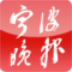 宁波晚报电子版