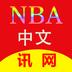 NBA中文网