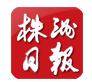 株洲日报电子版