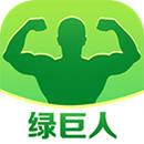 绿巨人导航app下载