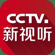 cctv新视听tv版